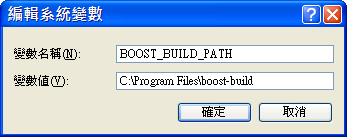 boost-build-path.png